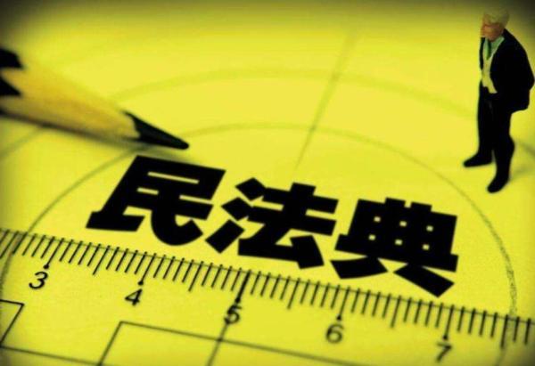 《民法典》将于2021年1月1日施行,同时将有九部法律废止