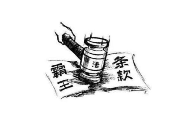 全国政协委员冯艺东提出规范格式合同,来看看《民法典》是如何规定的